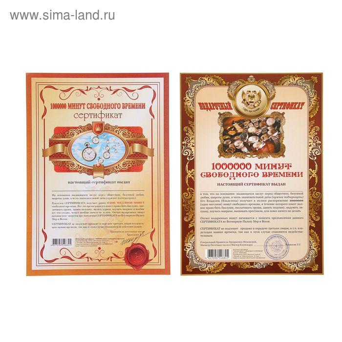 Сертификат на 1000000 минут свободного времени
