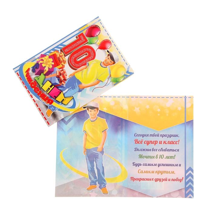 Поздравление на 10 лет мальчику открытки, картинка день рождения