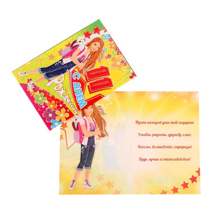 День рождения 11 лет девочке открытки