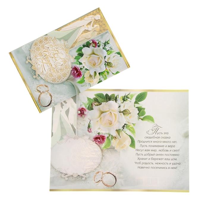 Доброе, открытки лакарт свадьба