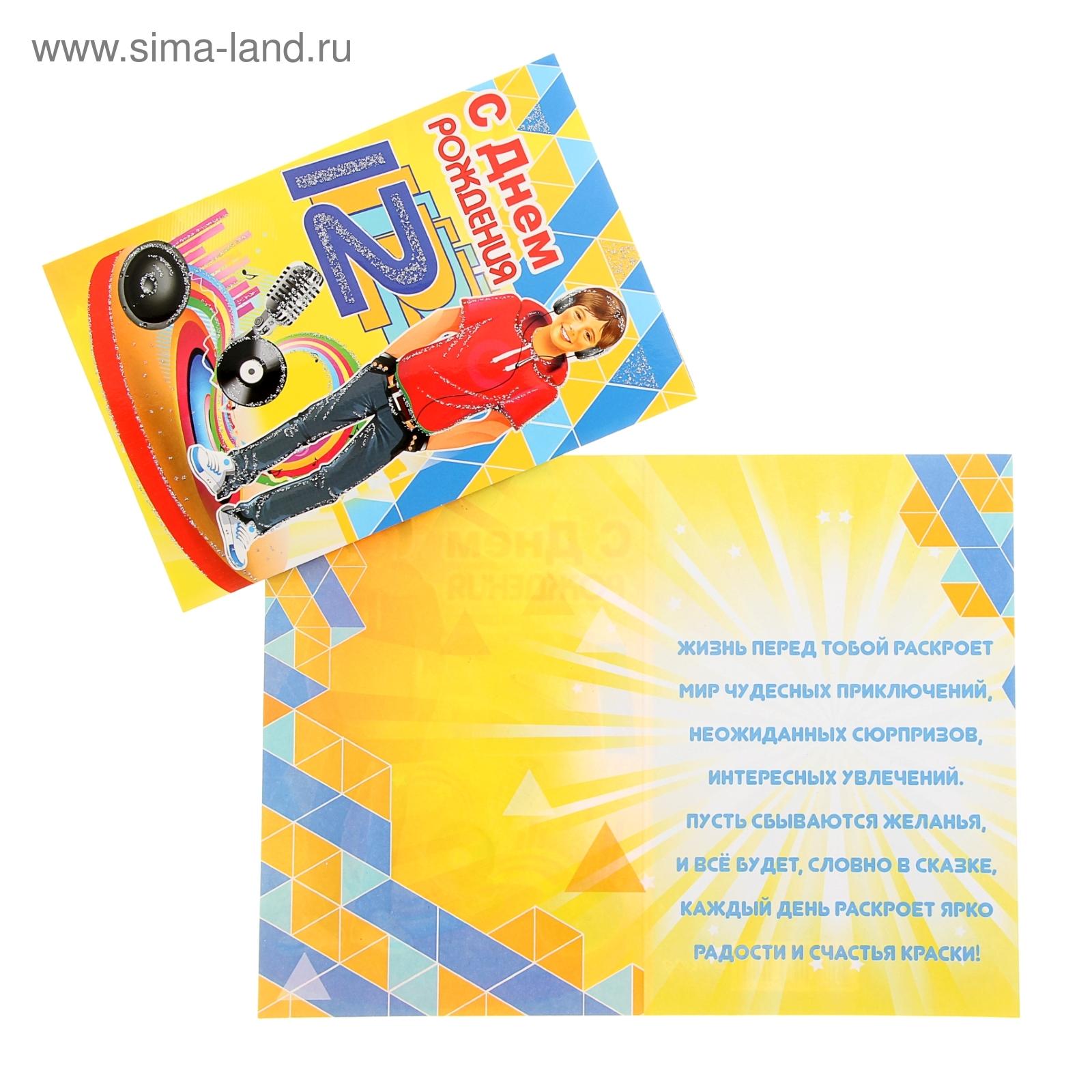 Открытки с днем рождения мальчику 12 лет в стихах красивые, православные открытки картинки
