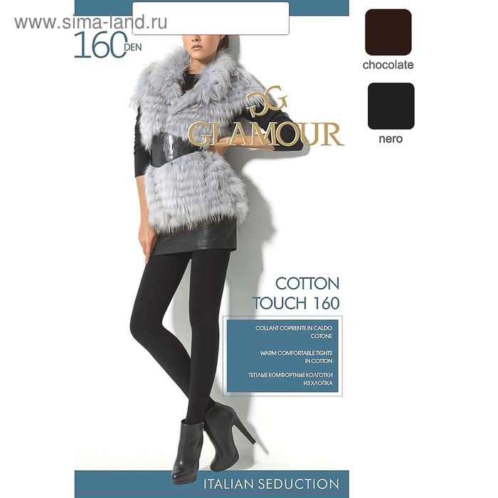 Колготки женские GLAMOUR Cotton Touch 160 (chocolate, 3)
