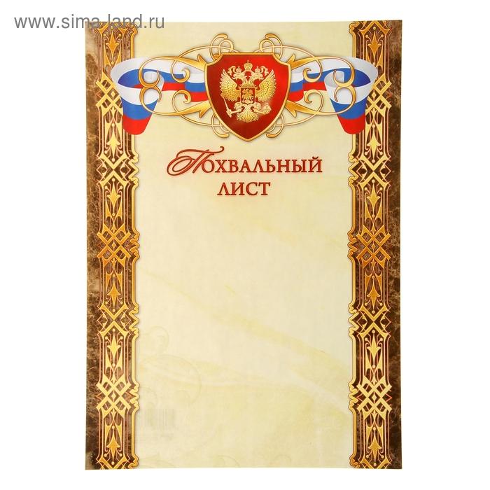 Похвальный лист простой, золото, герб