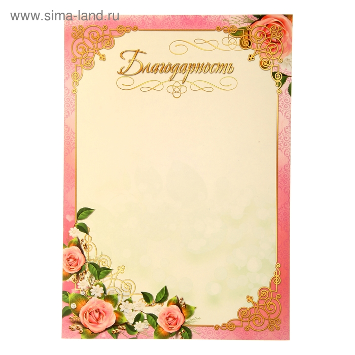 Благодарность простая, розовая рамка