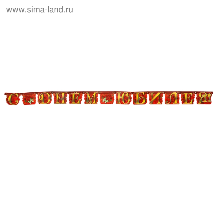 """Гирлянда """"С Днем Юбилея!"""", розы, золотые буквы 300 см"""