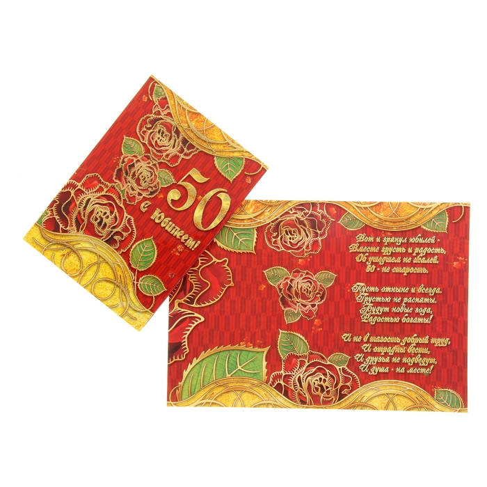 Рисунки холодильниках, открытка для денег с юбилеем 50