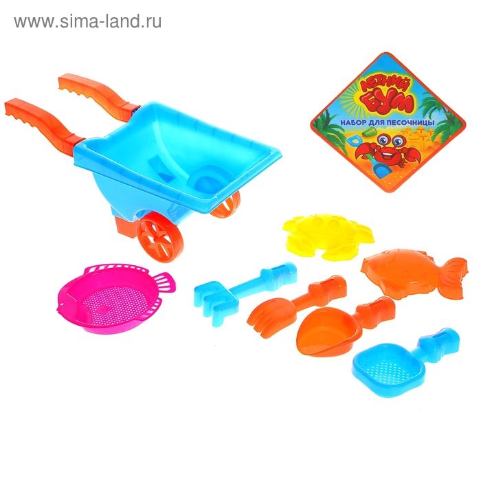 "Песочный набор ""Тележка"" 8 предметов: тележка, сито 2 шт, грабли 2 шт, лопатка, 2 формочки, цвета МИКС"