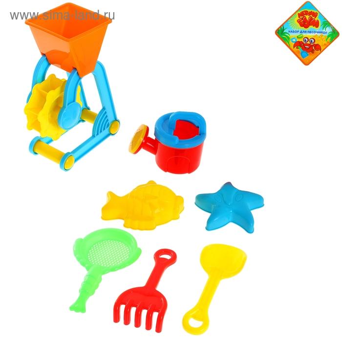 """Песочный набор """"Океан"""" 7 предметов: мельница, лейка, 2 формочки, грабли, лопатка, совок"""