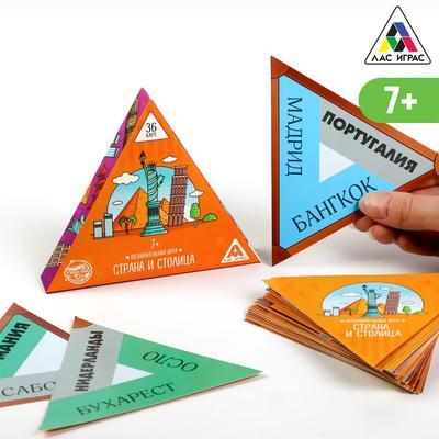Серия игр «Хочу все знать. Страна и столица», 36 карточек