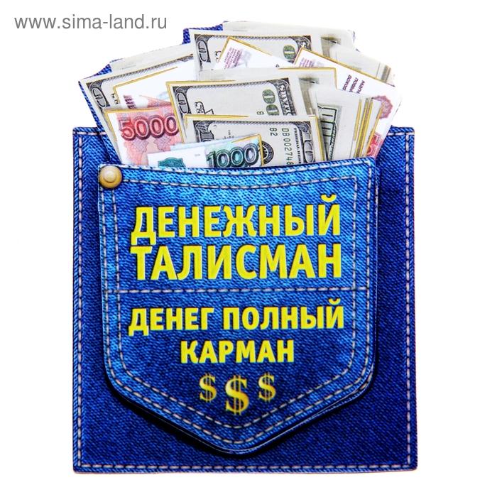 """Магнит многослойный """"Денег полный карман"""""""