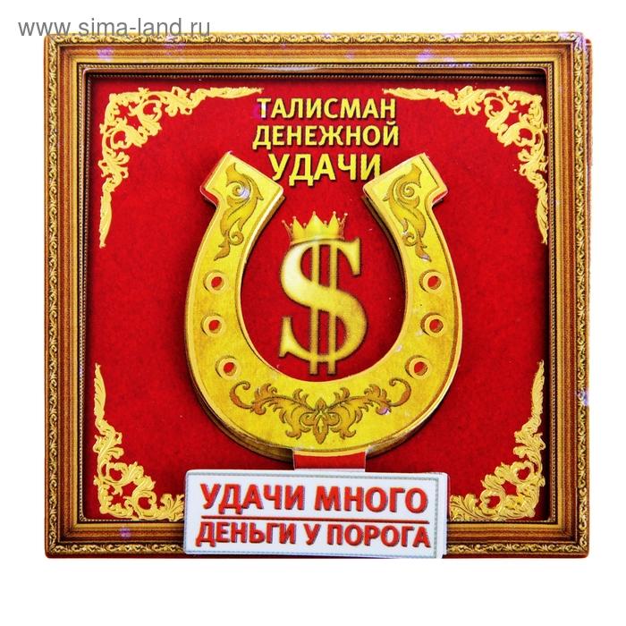 """Магнит многослойный """"Подкова, талисман денежной удачи"""""""