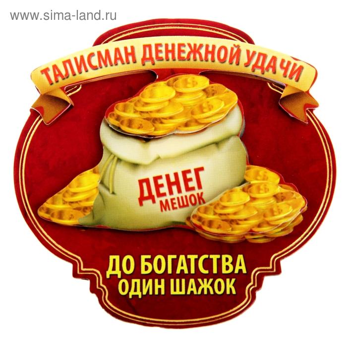 """Магнит многослойный """"Денег мешок"""""""