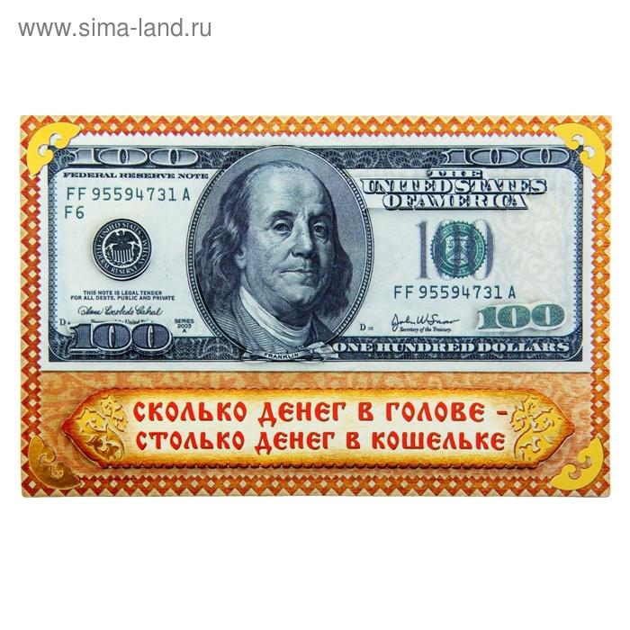 """Магнит многослойный """"100 $"""""""