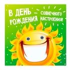 """Магнит с глазками """"В День Рождения солнечного настроения"""""""