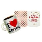 Открытка подарочная формовая «Кружка кофе», 13.4 × 12.8 см