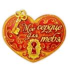 """Магнит """"Мое сердце для тебя"""""""