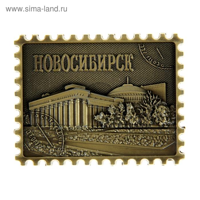 """Магнит-марка """"Новосибирск"""""""