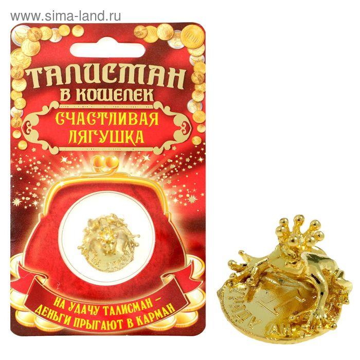 """Талисман в кошелек """"Счастливая лягушка"""" с монетой"""