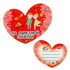 """The magnet-amulet double sided """"For the cherished kiss"""""""