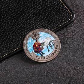 Монета «Сердце Севера», d=4 см