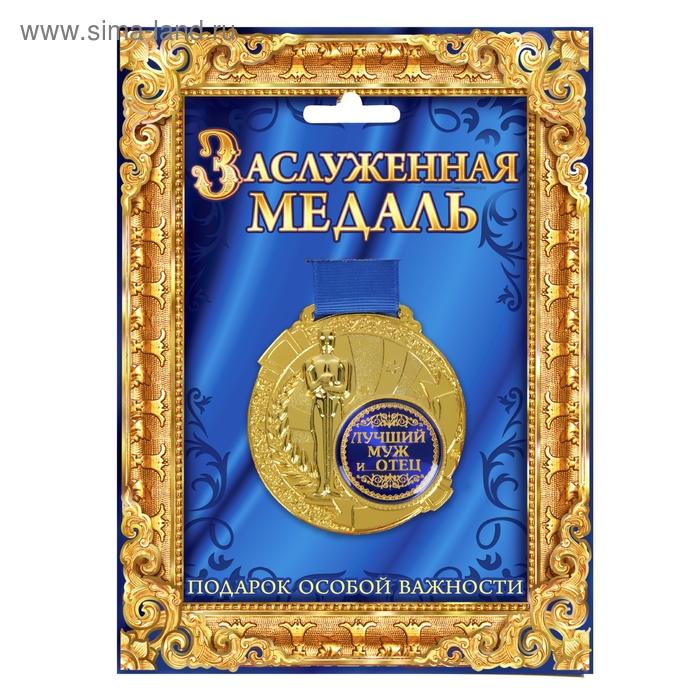 """Медаль с оскаром """"Лучший муж и отец"""" в открытке"""
