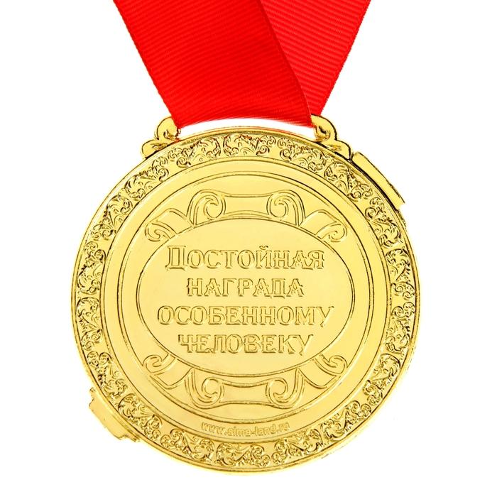 Поздравления с наградой мужчине