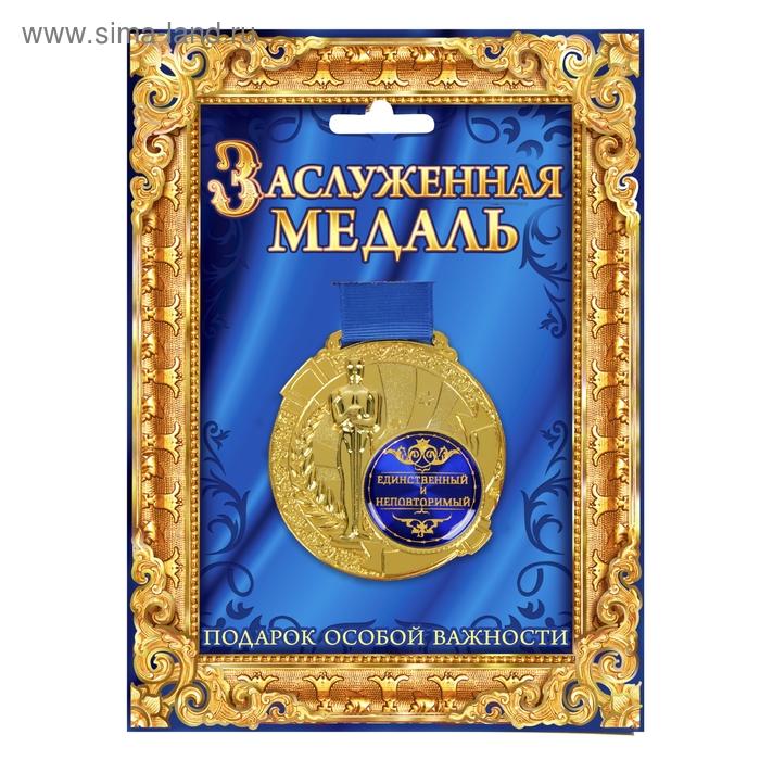 """Медаль с оскаром """"Единственный и неповторимый"""" в открытке"""