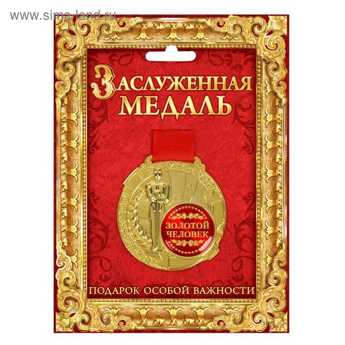 """Медаль с оскаром """"Золотой человек"""" в открытке"""