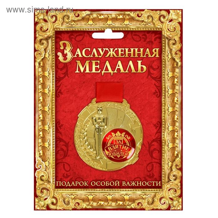 """Медаль с оскаром """"За взятие юбилея"""" в открытке"""