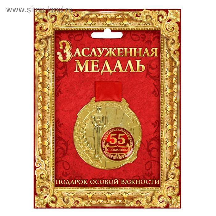"""Медаль с оскаром """"С Юбилеем 55"""" в открытке"""