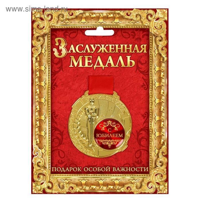 """Медаль с оскаром """"С Юбилеем"""" в открытке"""