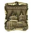 Магнит-свиток «Новокузнецк»
