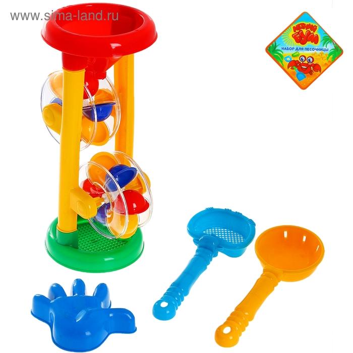 """Песочный набор """"Мельник"""" 4 предмета: мельница, сито, совок, формочка"""