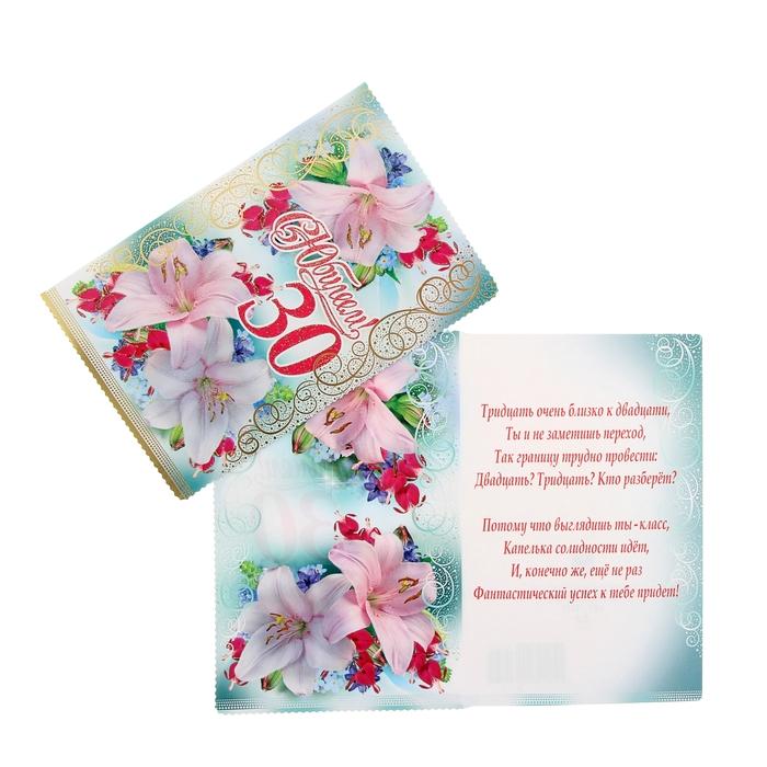 Открытки с 30 летием женечка, открытка открытки