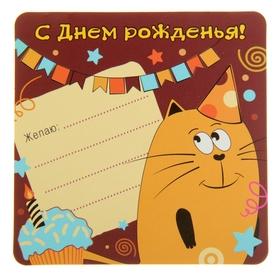 Магнит-открытка 'С Днем Рожденья' Ош