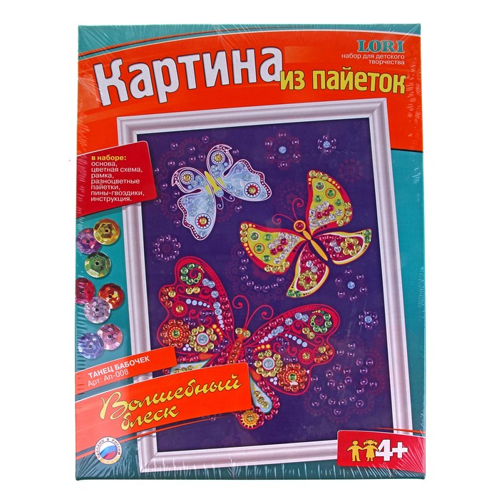 """Картина из пайеток """"Танец бабочек"""""""