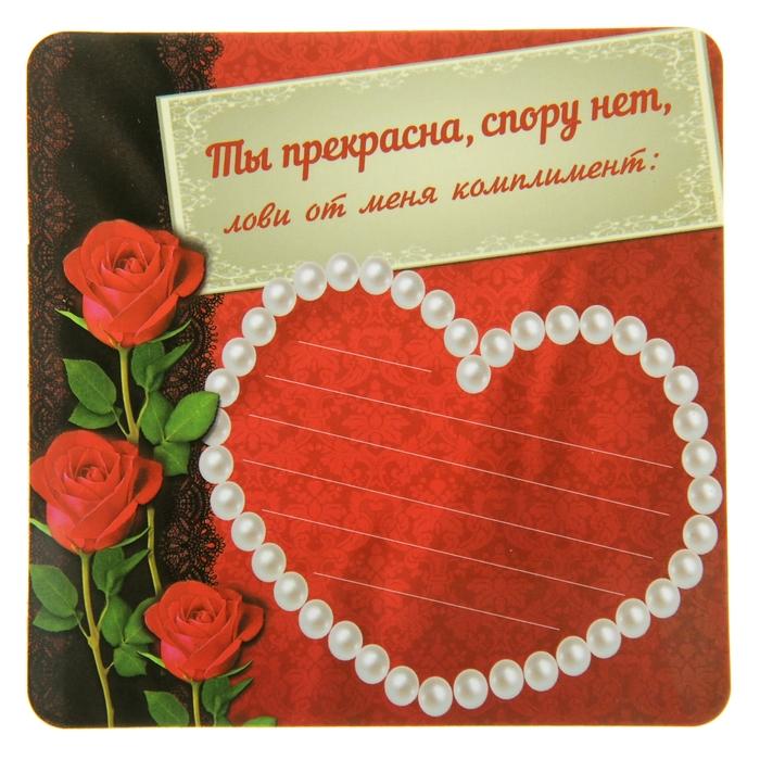 Марта салфеток, открытки ты прекрасна как