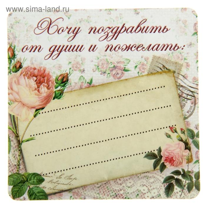"""Магнит-открытка """"Хочу поздравить от души"""""""