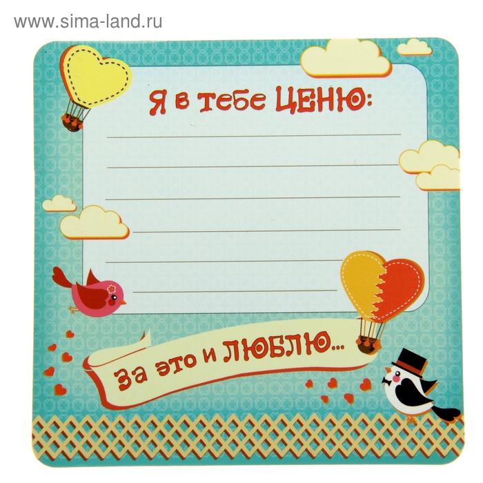 """Магнит-открытка """"Я в тебе ценю"""""""
