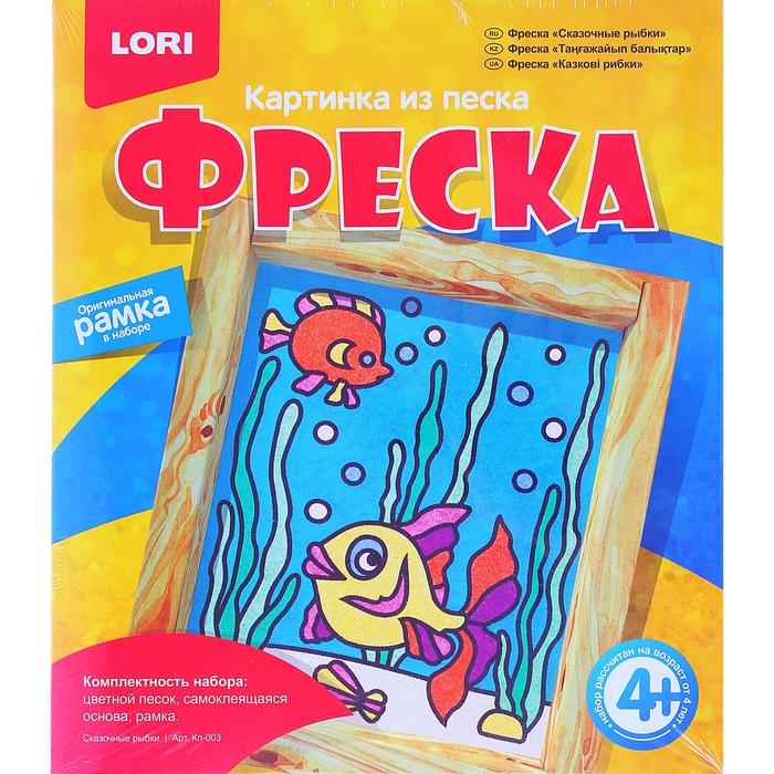"""Набор для творчества """"Картина из песка. Сказочные рыбки"""""""