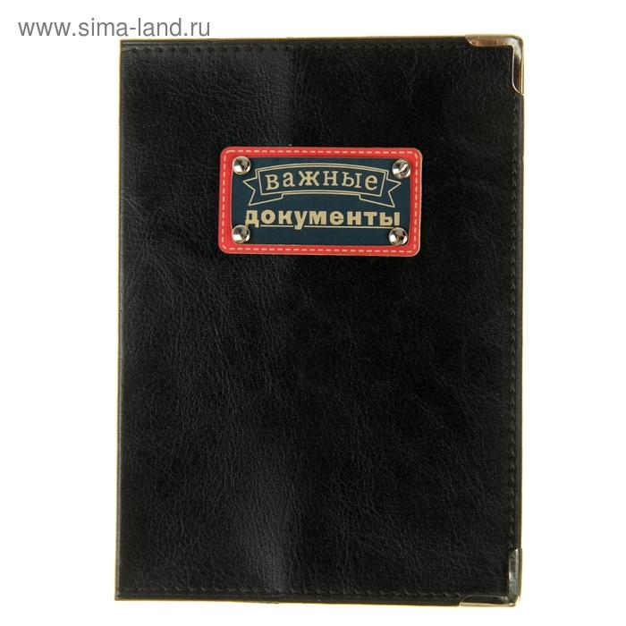 """Обложка для паспорта """"Важные документы"""""""