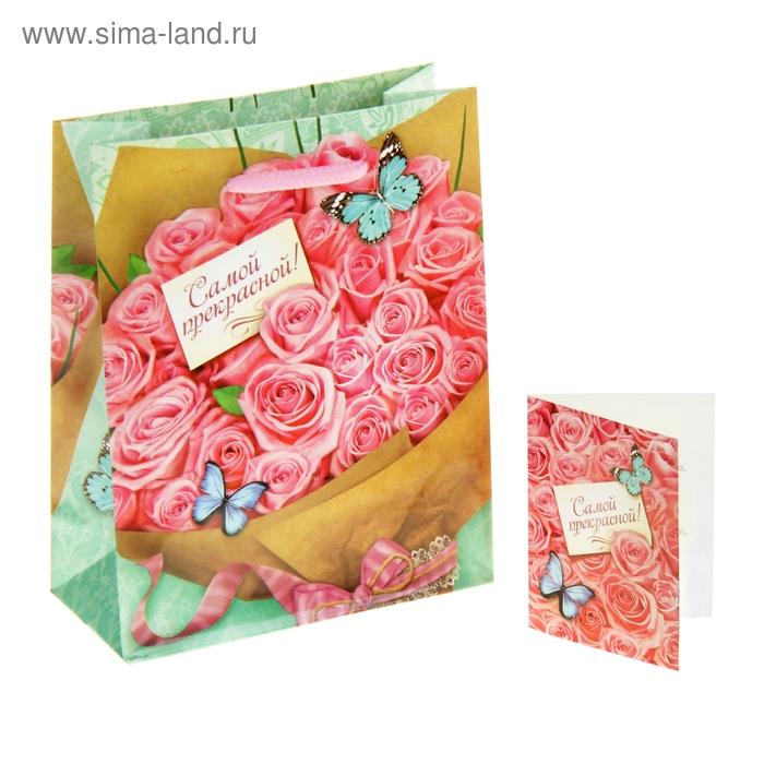 """Пакет подарочный с открыткой """"Самой прекрасной"""""""