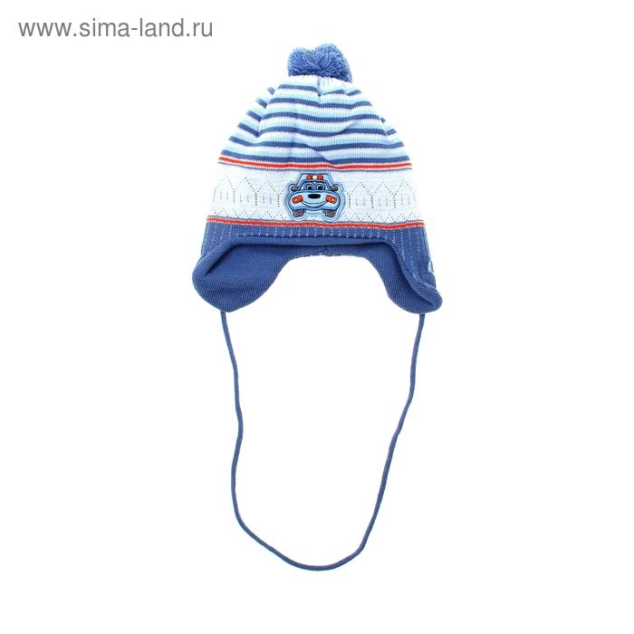 Шапка дет.зимняя Машинка, объем головы 48-50см (2-3года), цвет синий