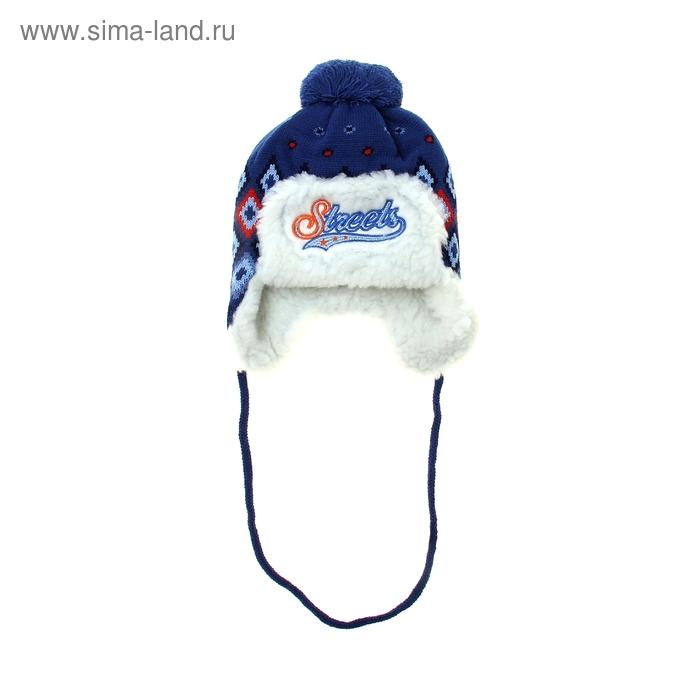 Шапка дет.зимняя Streets, объем головы 48-50см (2-3года), цвет синий