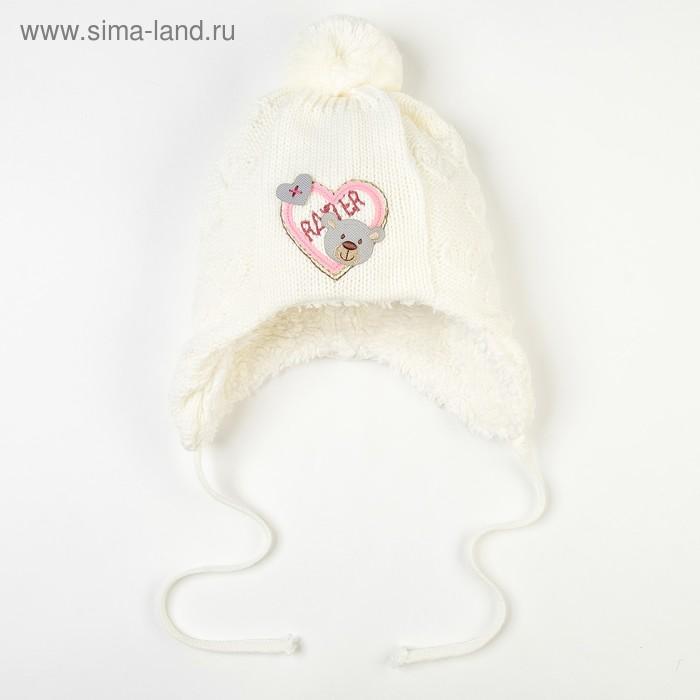 Шапка дет.зимняя Сердечко, объем головы 46-48см (1-2года) МИКС