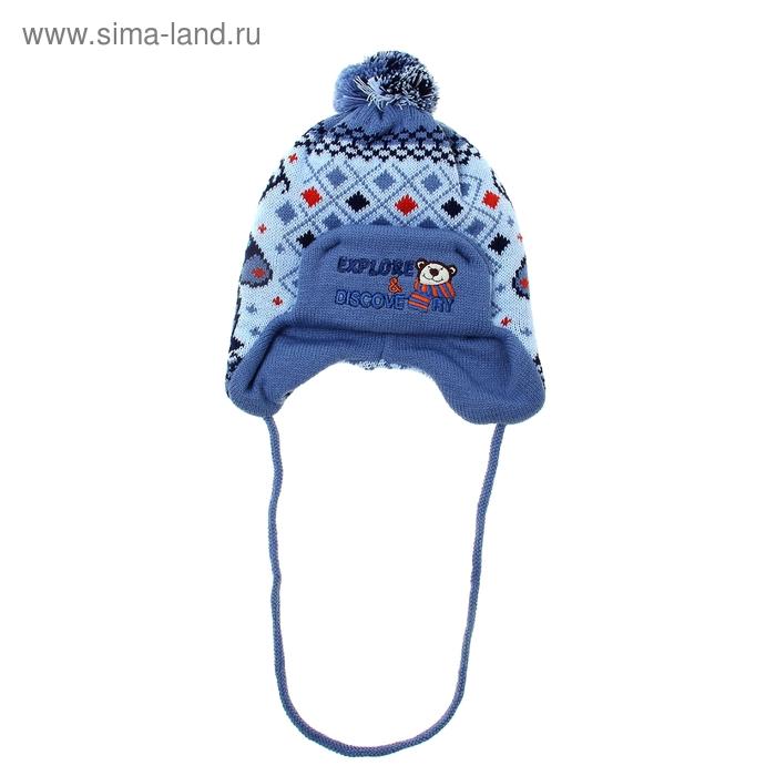 Шапка дет.зимняя Дискавери, объем головы 46-48см (1-2года), цвет синий