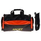 """Сумка спортивная """"Ходьба"""" 1 отдел, 3 наружных кармана, длинный ремень, черно-оранжевый"""