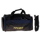 """Сумка спортивная """"Ходьба"""" 1 отдел, 3 наружных кармана, длинный ремень, черный/темно-синий"""