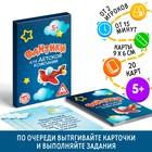 Игра подвижная Фанты «Фантики для детской компании»