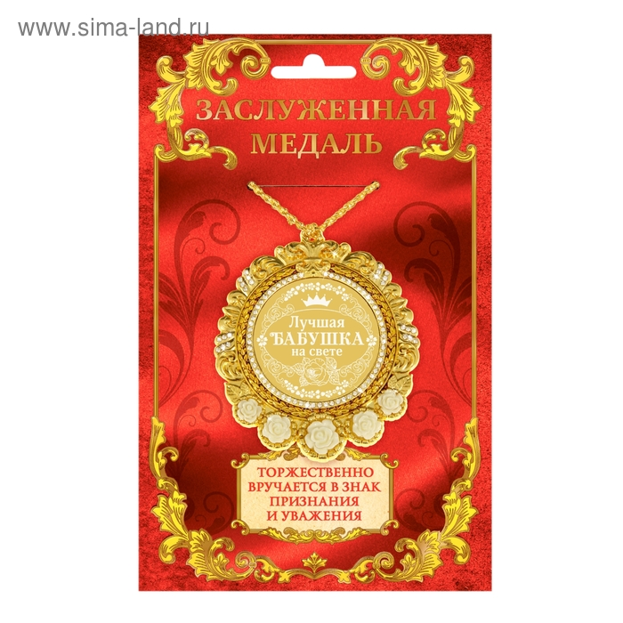 """Медаль в подарочной открытке """"Лучшая бабушка на свете"""""""